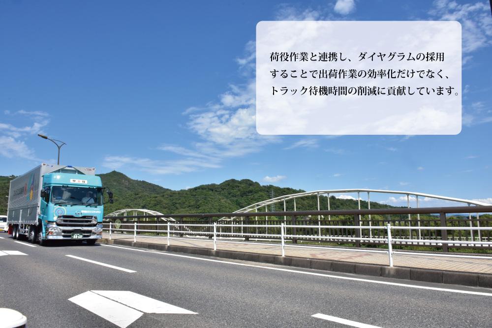甲ロジHP-サービス内容-運送説明3-1