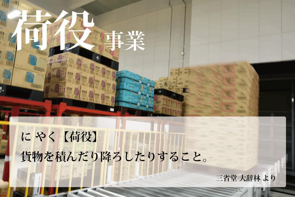 甲ロジHP-サービス内容-荷役説明4-1
