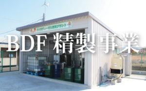 甲ロジHP-サービス内容-BDF