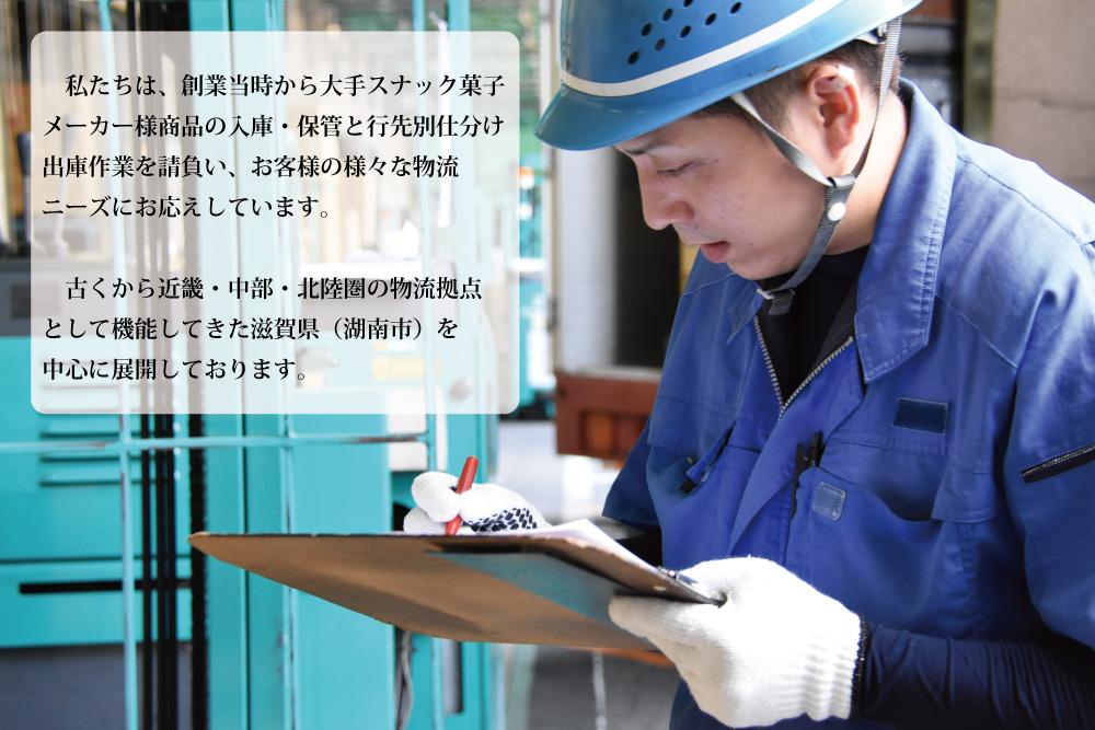 甲ロジHP-サービス内容-荷役説明2-2