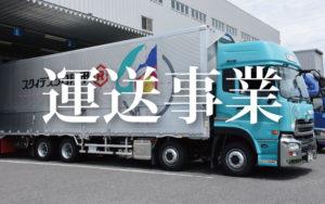 甲ロジHP-サービス内容-運送