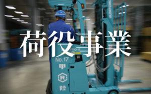 甲ロジHP-サービス内容-荷役2