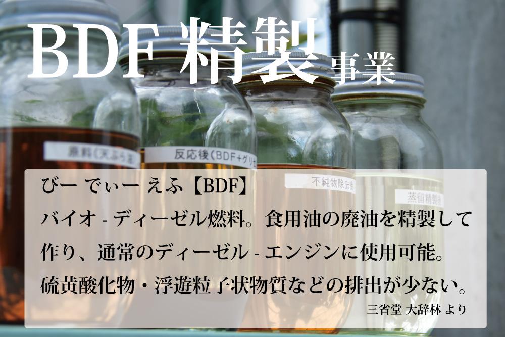 甲ロジHP-サービス内容-BDF説明1-1