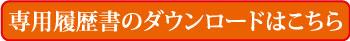 甲ロジHP求人-履歴書DL