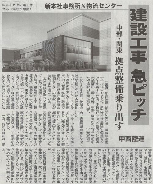 甲ロジ 新聞