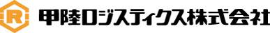甲陸ロジスティクス株式会社